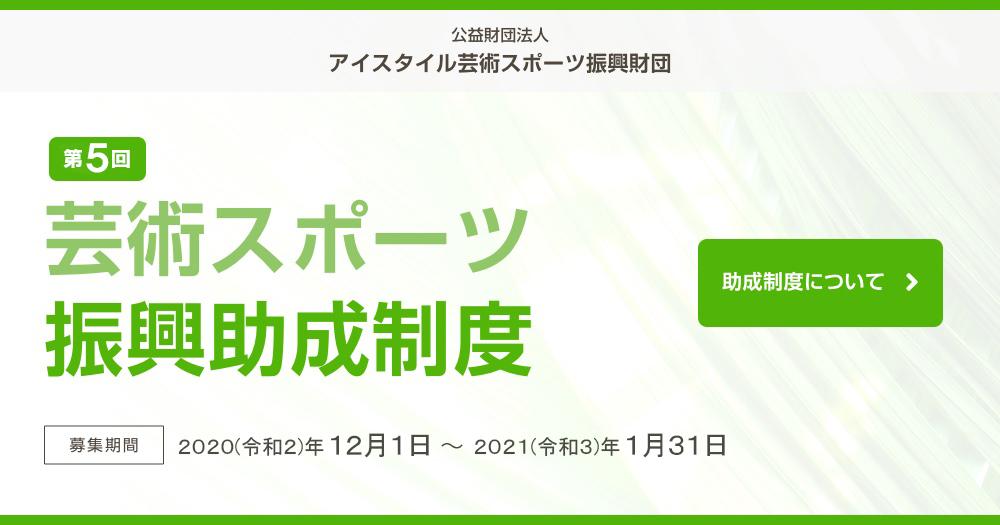 第5回募集開始(2020/12/1~1/31)